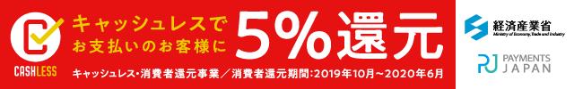 経済産業省 キャッシュレスで5%還元