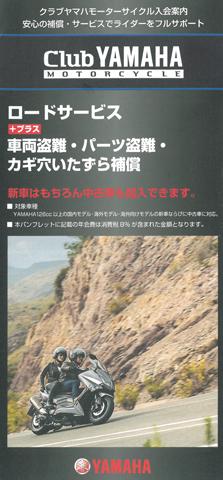 「クラブヤマハモーターサイクル」当店にて即日入会できます!