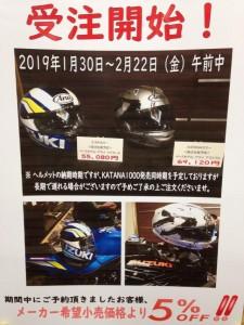 刀&SUZUKIカラーヘルメット予約開始!