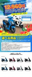 SUZUKIスウィッシュ/スウィッシュリミテッド対象12,960円分用品プレゼントキャンペーン(9/24まで)